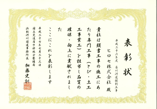 国交省賞状.jpg