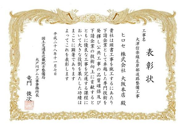 近畿地方整備局表彰状.jpg